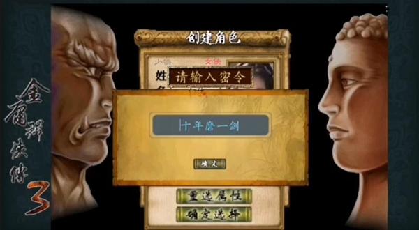 金庸群侠传3密令截图