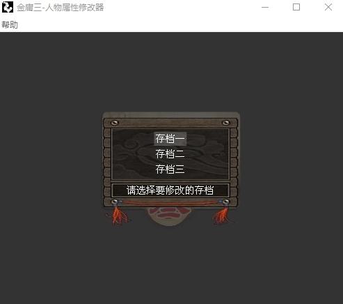 金庸群侠传3修改器图片