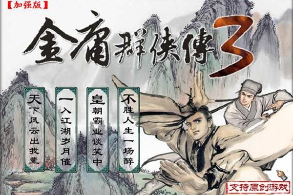 金庸群侠传3加强版游戏图片1
