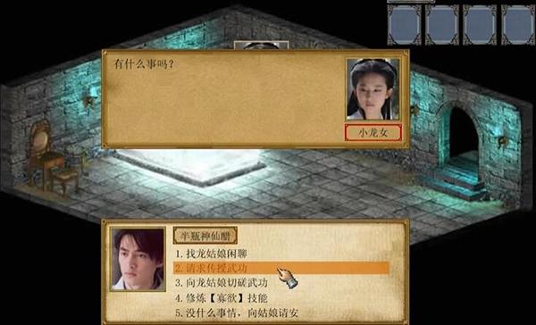 金庸群侠传3加强版游戏图片3