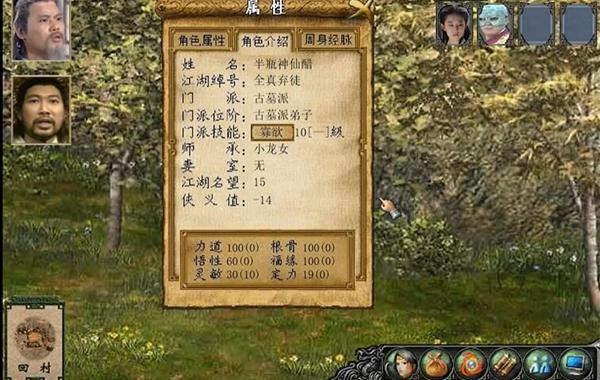 金庸群侠传3加强版游戏图片4