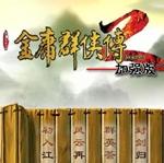 金庸群侠传2加强版游戏图片