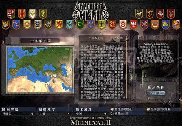 中世纪2布拉特钢全面战争游戏截图