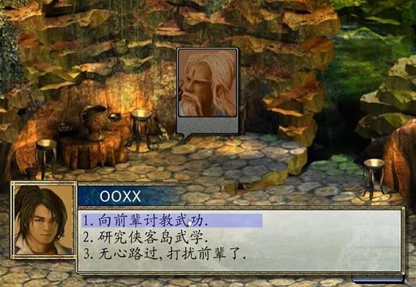 金庸群侠传2游戏图片1