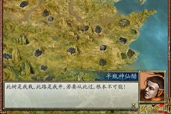 金庸群侠传2游戏图片4