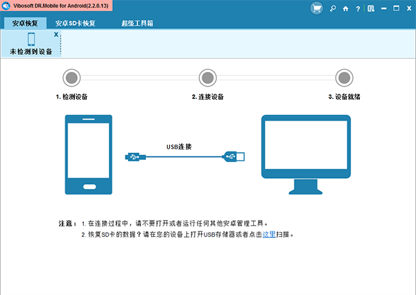 Vibosoft DR.Mobile for Android图片