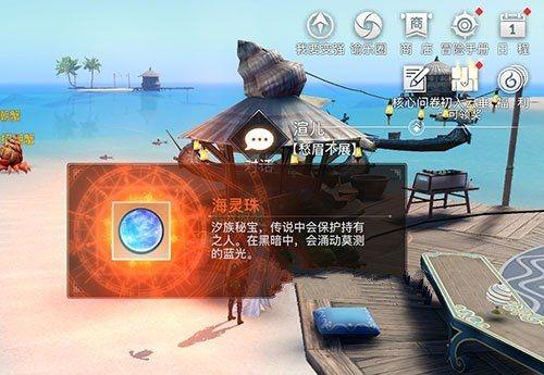 天谕手游苏澜寻宝苏澜港任务流程图3