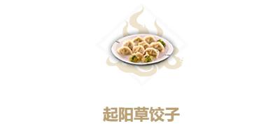 妄想山海起阳草饺子图片