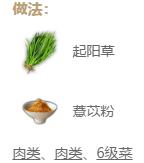 妄想山海起阳草饺子配方图