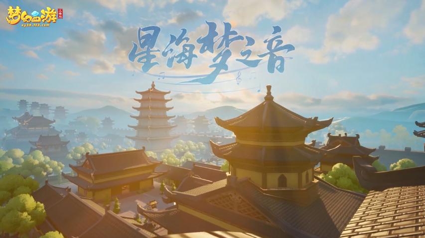 《梦幻西游三维版》3