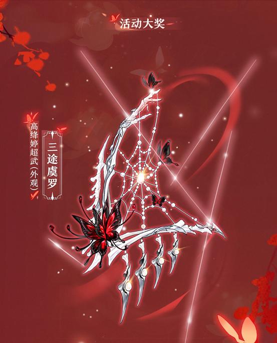 《剑网3:指尖江湖》3