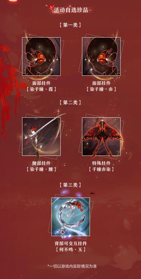 《剑网3:指尖江湖》4