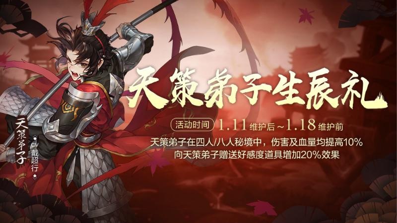 《剑网3:指尖江湖》5