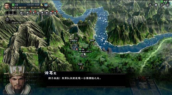 《三国群英传8》游戏截图