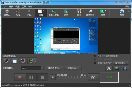 NCH Debut Video Capture Software图片