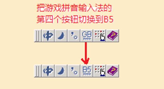 游戏拼音输入法图片