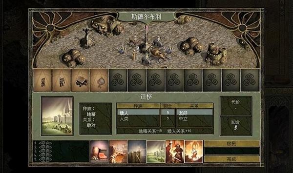 奇迹时代1游戏图片7