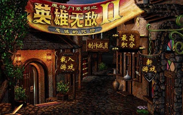 魔法门之英雄无敌2游戏图片6