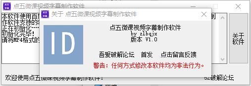 点五微课视频字幕制作软件图片