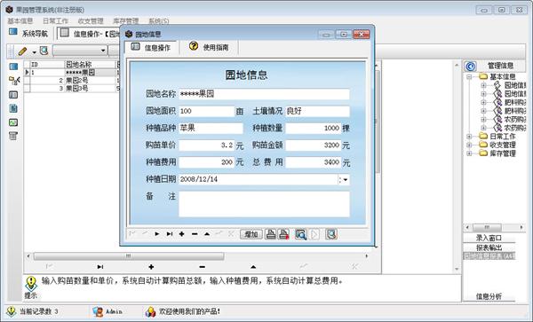 宏达果园管理系统图