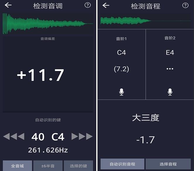 音调检测器安卓版图片