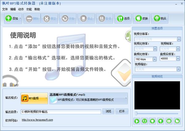 枫叶MP3格式转换器图片