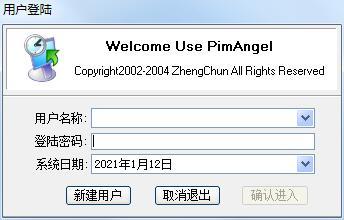 信息天使XP图片
