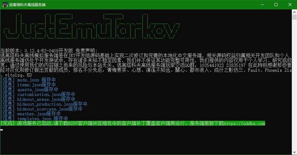 逃离塔科夫离线服务端截图6