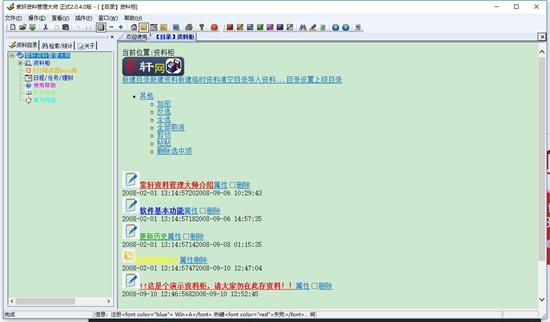 紫轩资料管理大师图片