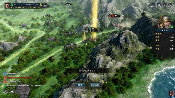 三国群英传8游戏宣传图1