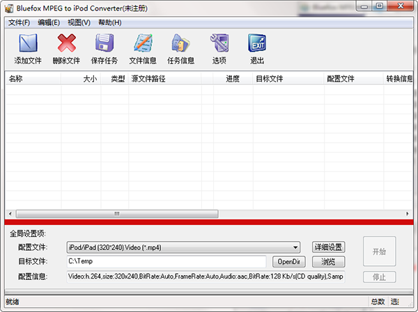 Bluefox MPEG to iPod Converter图片
