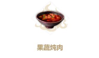 妄想山海果蔬炖肉图片