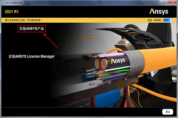 ANSYS Products2021图片2