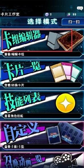 游戏王决斗链接卡套设置图2