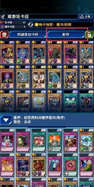 游戏王决斗链接卡套设置图3