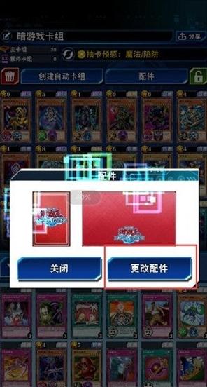 游戏王决斗链接卡套设置图4