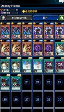 游戏王决斗链接卡组图2