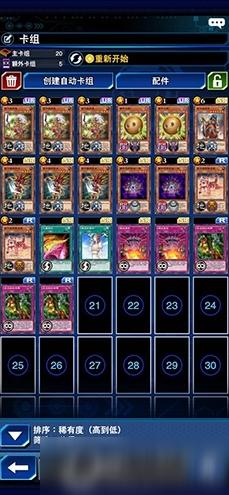 游戏王决斗链接卡组图3