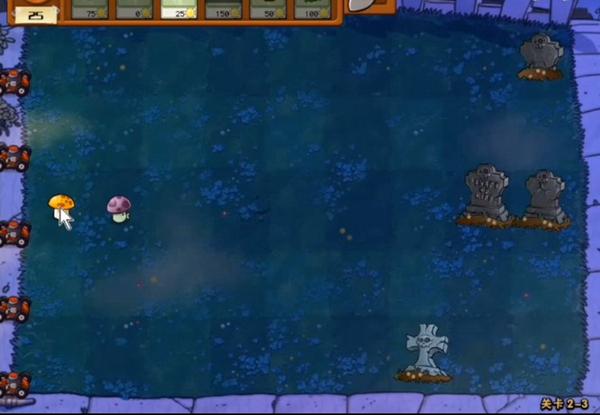 植物大战僵尸2010年度版游戏截图3
