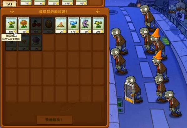 植物大战僵尸2010年度版游戏截图4