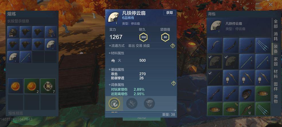 妄想山海最强远程武器推荐