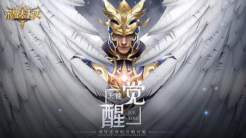 《荣耀大天使》3