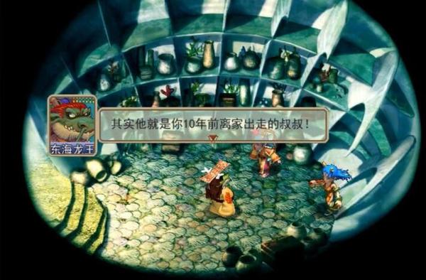 梦幻群侠传之龙在天涯游戏图片4