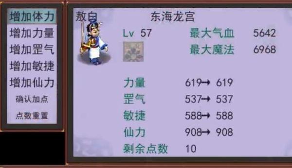 梦幻群侠传之龙在天涯游戏图片7
