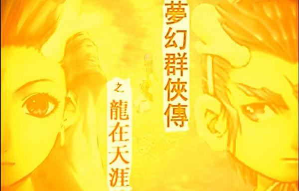 梦幻群侠传之龙在天涯游戏图片1