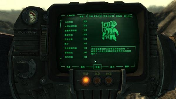 辐射3游戏截图