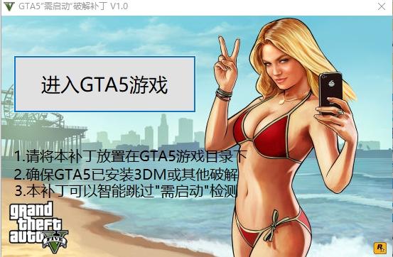 gta5需启动补丁纯净版截图0