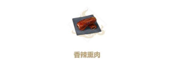 妄想山海香辣熏肉图片