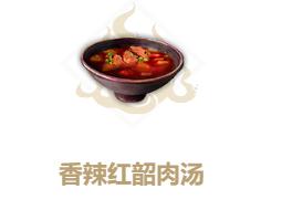 妄想山海香辣红韶肉汤图片