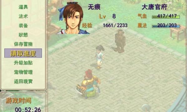 梦幻群侠传2游戏图片3